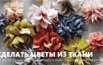 Сделать букет цветов из ткани своими руками. Изготовление цветов из тканей. Мастер классы с фото и видео