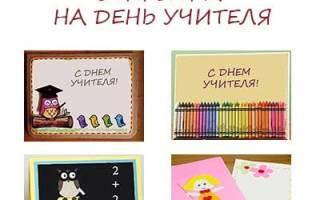 Как сделать открытку для учительницы своими руками. Открытка ко Дню Учителя своими руками. Мастер-класс. Венок на дверь учительской