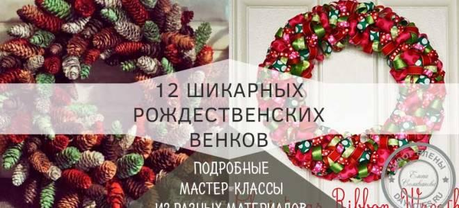 Как сделать праздничный венок на новый год. Новогодний венок из газетных трубочек своими руками. Как сделать новогодний венок из шишек