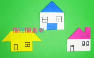 Оригами из бумаги для начинающих домик. Как сделать домик оригами