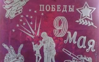 Украшение окон к 9 мая шаблоны цветные. Праздничные оконные украшения «9 Мая. Украшение окон к Дню Победы своими руками с фото