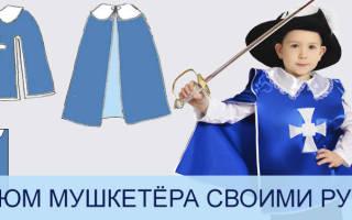 Карнавальный костюм мушкетер выкройка. Как сделать карнавальный костюм мушкетера для мальчика своими руками