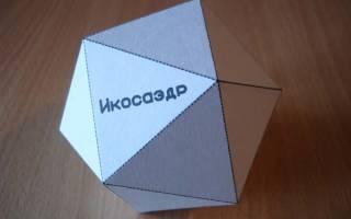 Геометрические фигуры из бумаги развертки. Как сделать икосаэдр из бумаги